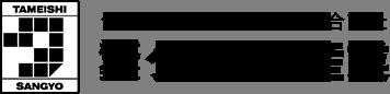 株式会社タメイシ産業は包装資材、物流資材・機器、工業資材、環境商品を取り扱う総合商社です。